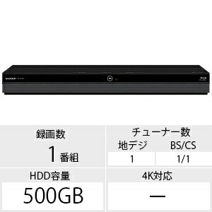 シャープ ブルーレイレコーダー AQUOS(アクオス) 500GB BD−NS520 (送料無料)