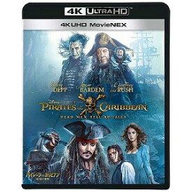 ウォルト・ディズニー・ジャパン パイレーツ・オブ・カリビアン/最後の海賊 4K UHD MovieNEX ウルトラHD ブルーレイソフト+ブルーレイ ソフト