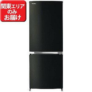 東芝 2ドア冷蔵庫 (153L・右開き) GR−M15BS−K ピュアブラック(標準設置無料)