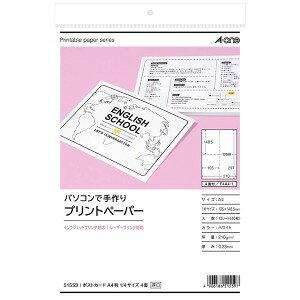 エーワン プリントペーパー[A4判/白無地/ポストカード 1/4サイズ/40シート:4面] 51559