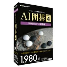 イーフロンティア 〔Win版〕 AI囲碁 GOLD 4 Windows 10対応版 AIイゴ GOLD 4(WIN