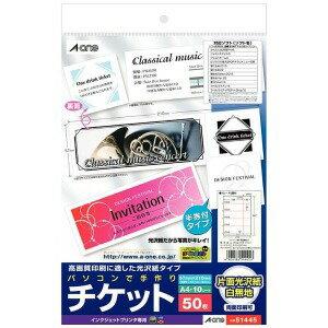 エーワン パソコンで手作りチケット片面光沢紙・ホワイト(A4サイズ・10シート・50枚分・半券付タイプ) 51445