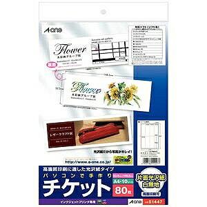 エーワン パソコンで手作りチケット片面光沢紙・ホワイト(A4サイズ・10シート・80枚分・券なしタイプ) 51447