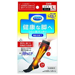 メディキュット 機能性靴下L