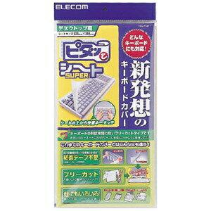 エレコム キーボードカバー PKU‐FREE1