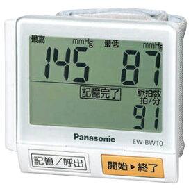 パナソニック Panasonic 血圧計[手首式] EW‐BW10‐W (ホワイト)