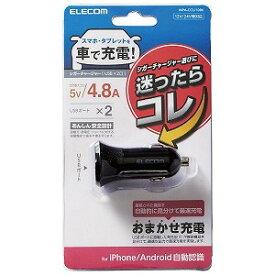 エレコム シガーチャージャー/2USBポート(自動識別)/4.8A/ブラック MPA−CCU10BK
