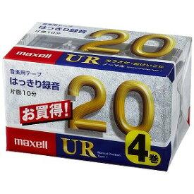 マクセル カセットテープ 20分 4巻入り UR−20M 4P