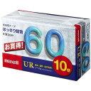 マクセル カセットテープ 60分 10巻入り UR−60M 10P