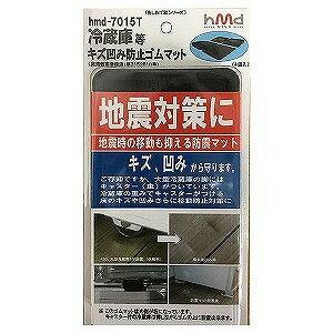 冷蔵庫キズ凹み防止ゴムマット(4個入/茶) hmd−7015T