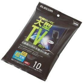 エレコム ELECOM 有機EL/4Kテレビ対応 テレビ用ウェットティッシュ(Lサイズ/10枚入) AVD−TVWCB10L