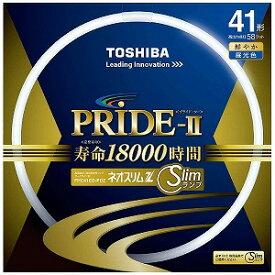 東芝 丸形スリム蛍光ランプ 「ネオスリムZ PRIDE−II」(41形/昼光色) FHC41ED−PDZ