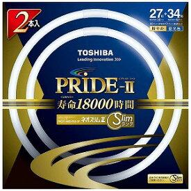 東芝 丸形スリム蛍光ランプ 「ネオスリムZ PRIDE−II」(27形+34形/昼光色/2本入) FHC27−34ED−PDZ−2P