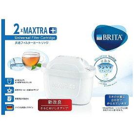 ブリタ ポット型浄水器交換用カートリッジ (2個入り) BJMP2