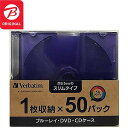 三菱ケミカルメディア ブルーレイ・DVD・CDケースカラーMIX 50枚 CPSSX50−B