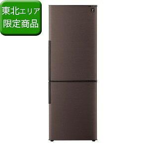シャープ 2ドア冷蔵庫 (271L・右開き) SJ−PD27D−T ブラウン系(標準設置無料)