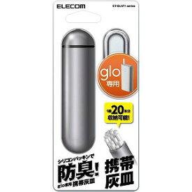 エレコム 電子タバコアクセサリ/glo/携帯灰皿 ET−GLAT1SV シルバー