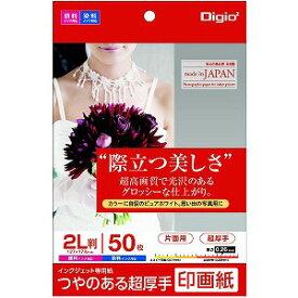 ナカバヤシ インクジェット用 印画紙 超厚手 2L判 50枚 JPSK22L50 [2L判 /50枚〜]