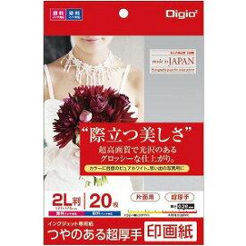 ナカバヤシ インクジェット用 印画紙 超厚手 2L判 20枚 JPSK22L20 [2L判 /20枚〜]