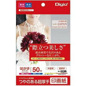 ナカバヤシ インクジェット用 印画紙 超厚手 はがきサイズ 50枚 JPSK2PC50 [はがき /50枚〜]
