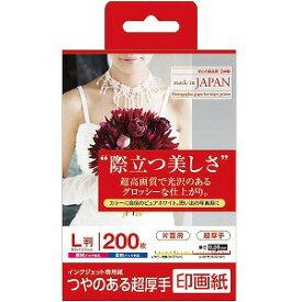 ナカバヤシ インクジェット用 印画紙 超厚手 L判 200枚 JPSK2L200 [L判 /100枚〜]