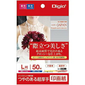 ナカバヤシ インクジェット用 印画紙 超厚手 L判 50枚 JPSK2L50 [L判 /50枚〜]