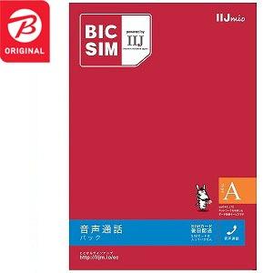 IIJ 「BIC SIMタイプA」 音声通話+データ通信  ※SIMカード後日発送 IMB160