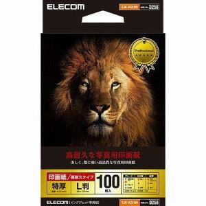 エレコム 写真用印画紙 (高耐久) EJK−ASL100