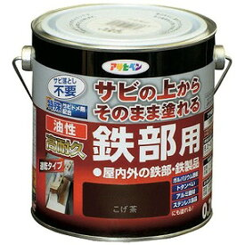 アサヒペン アサヒペン 油性高耐久鉄部用0.7Lこげ茶 526427