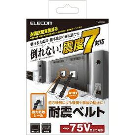 エレコム TV用耐震ベルト/〜75V用/強力粘着シールタイプ/2本入 TS−002N2