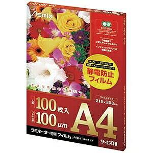 アスカ アスカ ラミネーター専用フィルム A4サイズ  F1026