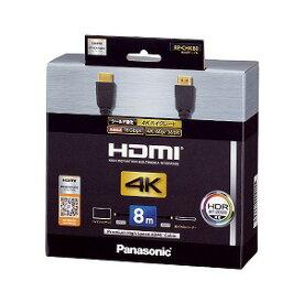 パナソニック 4K対応 HDMIケーブル RP−CHK80 ブラック [8m /HDMI⇔HDMI]