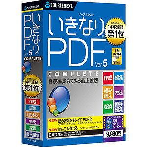 ソースネクスト 〔Win版〕 いきなりPDF Ver.5 COMPLETE [Windows用] イキナリPDFV5コンプリート