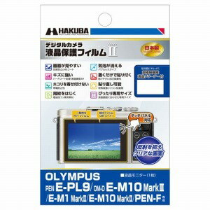 ハクバ/ロープロ 液晶保護フィルム MarkII(OLYMPUS  E−PL9専用)DGF2OEPL9