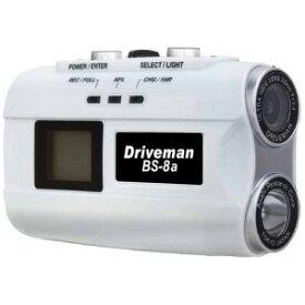 アサヒリサーチ バイク用ドライブレコーダーDriveman(ヘルメット装着型) BS−8a−W[一体型/FullHD(200万画素)]