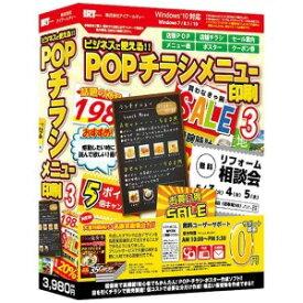 IRT 〔Win版〕ビジネスで使えるPOP・チラシ・メニュー印刷 3 IRTB0499POPチラシメニュー3