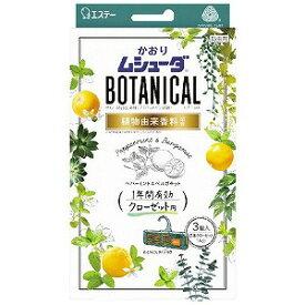 エステー化学 かおりムシューダ BOTANICAL 1年間有効 クローゼット用  ペパーミント&ベルガモット (3個) 〔防虫剤・除湿剤〕