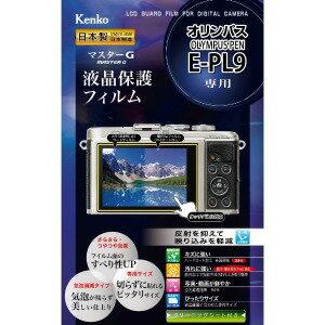 ケンコー・トキナー マスターG液晶保護フィルム(オリンパスE−PL9専用) KLPM−OEPL9