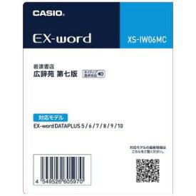 CASIO 電子辞書追加コンテンツカード「広辞苑 第七版(図版収録)」 XS−IW06MC