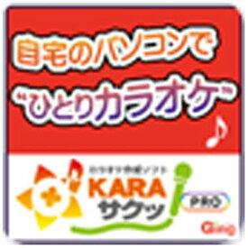 ハンナ 〔Win版〕 KARAサクッ!PRO KARA サクツ!PRO(WIN