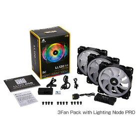 コルセア ケースファン LL120 RGB 3Fan Pack with Lighting Node PRO CO−9050072−WW RGB LED