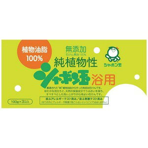 シャボン玉 純植物性シャボン玉浴用 (3個) 〔ボディソープ(固形石鹸)〕 ジュンショクブツセイヨクヨウ3コ