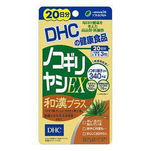 DHC 20日ノコギリヤシEX和漢プラス (60粒) 〔栄養補助食品・サプリメント〕 DHC20ノコギリEXワカン60ツブ