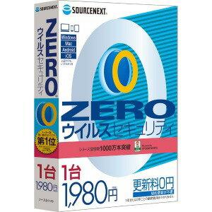 ソースネクスト ZERO ウイルスセキュリティ 1台用 4OS ZEROウイルスセキユリテイ1ダイ