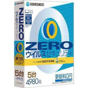 ソースネクスト ZERO ウイルスセキュリティ 5台用 4OS ZEROウイルスセキユリテイ5ダイ