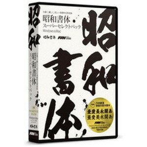 ポータルアンドクリエイティブ 〔Win・Mac/メディアレス〕 昭和書体スーパーセレクトパック SW02R1(送料無料)