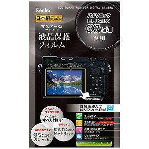 ケンコー・トキナー マスターG液晶保護フィルム(パナソニック LUMIX GX7 Mark III専用) KLPM−PAGX7M3