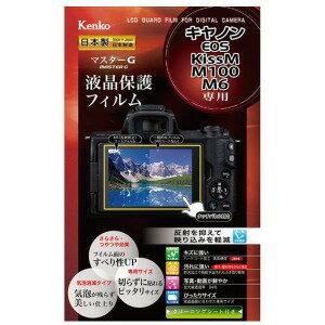 ケンコー・トキナー マスターG液晶保護フィルム(キヤノンEOSKISSM/M100/M6専用) KLPM−CEOSKISSM