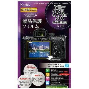 ケンコー・トキナー マスターG液晶保護フィルム(ソニーアルフア7III/7RIII/9/7SII専用) KLPM−SA7M3