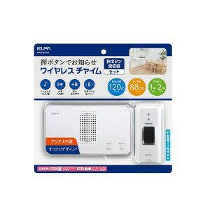 エルパ [ワイヤレスチャイム]受信器+押ボタン送信器セット EWS−S5030
